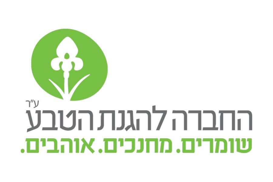 Logos-WeSea-partners_0007_Society-for-the-Protection-of-Nature-in-Israel