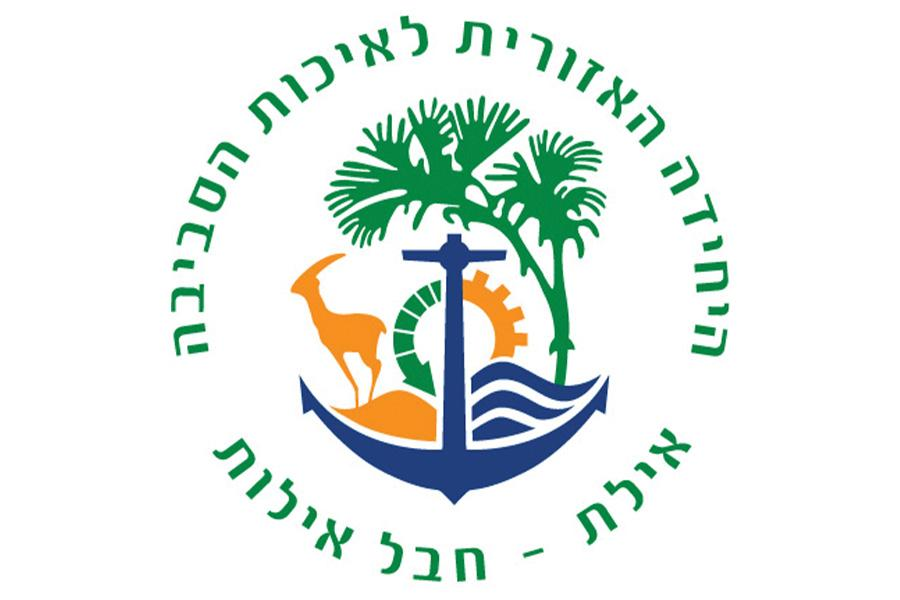 Logos-WeSea-partners_0009_Environmental-Unit-Eilat-Eilot